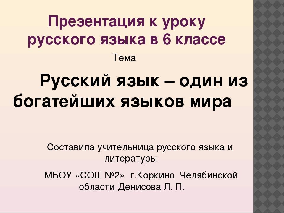 Презентация к уроку русского языка в 6 классе Тема Русский язык – один из бог...