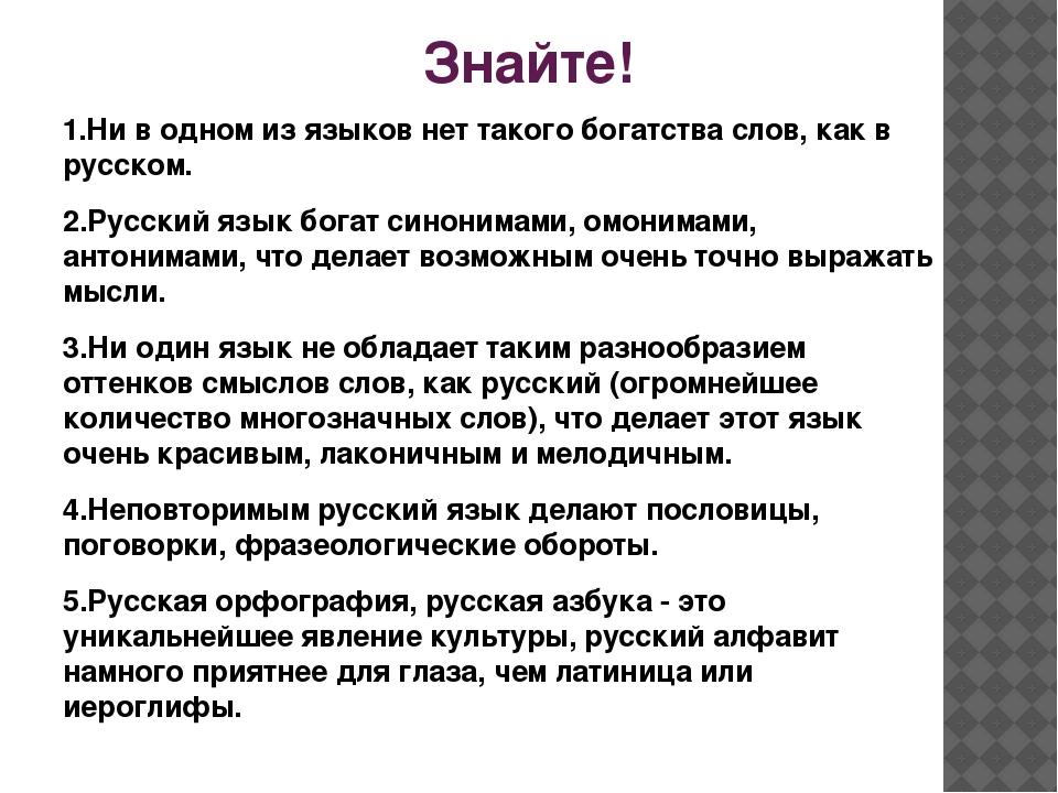 Знайте! 1.Ни в одном из языков нет такого богатства слов, как в русском. 2.Ру...
