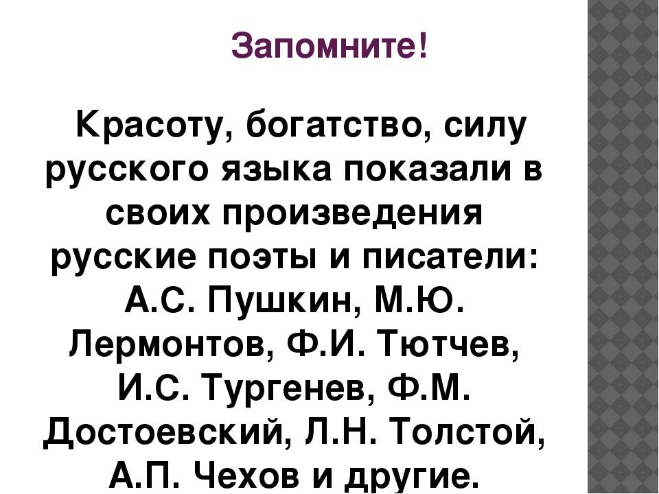 Запомните! Красоту, богатство, силу русского языка показали в своих произведе...