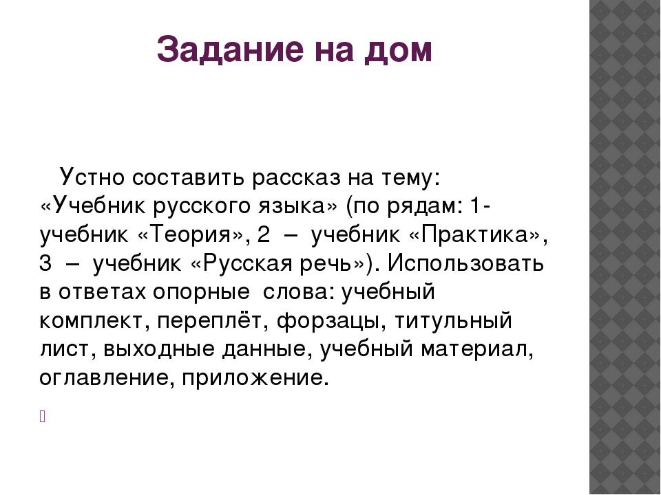 Задание на дом Устно составить рассказ на тему: «Учебник русского языка» (по...