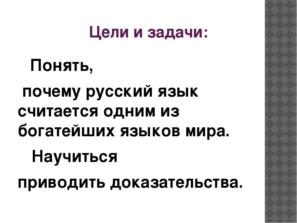 Цели и задачи: Понять, почему русский язык считается одним из богатейших язык...