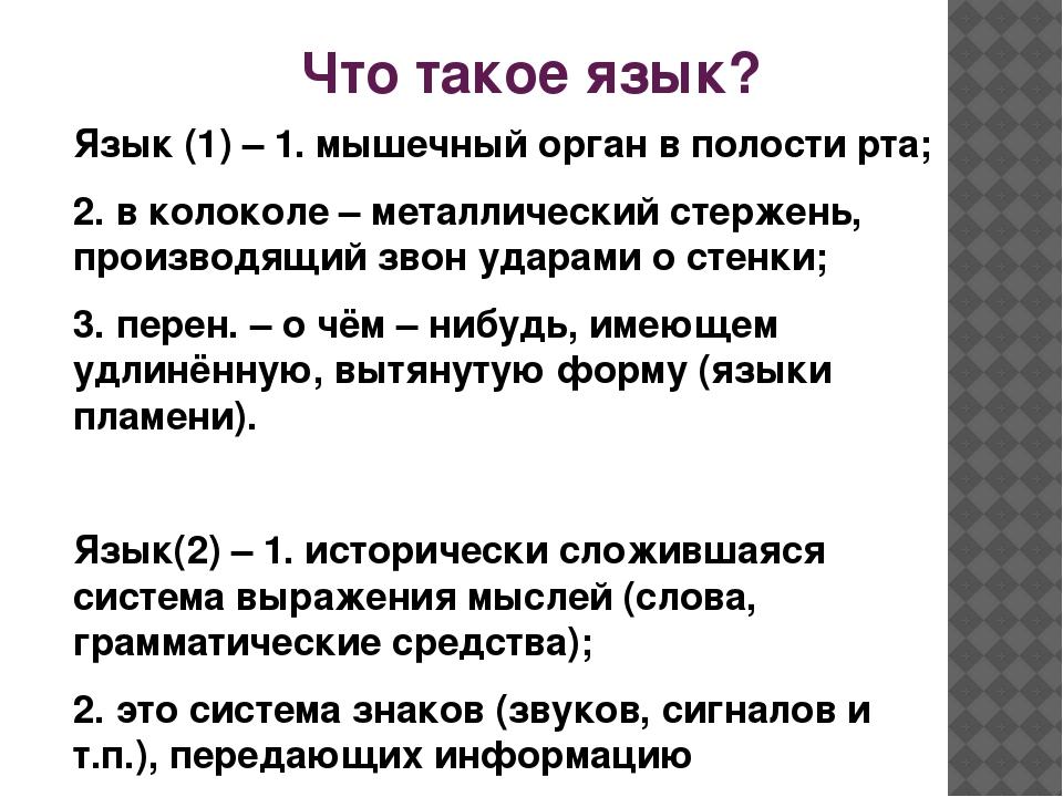 Что такое язык? Язык (1) – 1. мышечный орган в полости рта; 2. в колоколе – м...