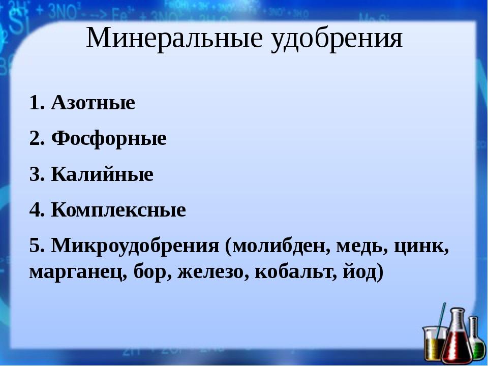 Минеральные удобрения 1. Азотные 2. Фосфорные 3. Калийные 4. Комплексные 5. М...