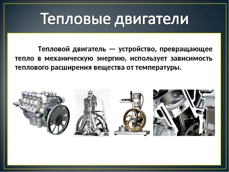 картинка теплового двигателя советская фотография установила
