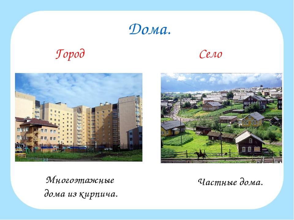 картинки на тему город и село хотим рассказать удивительном