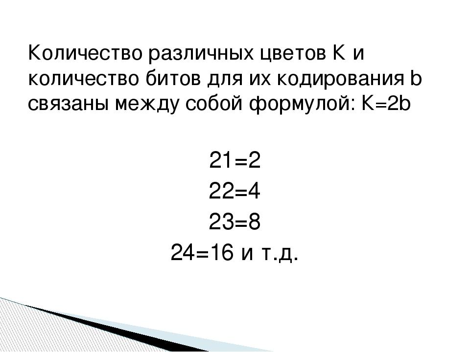 Количество различных цветов К и количество битов для их кодирования b связаны...