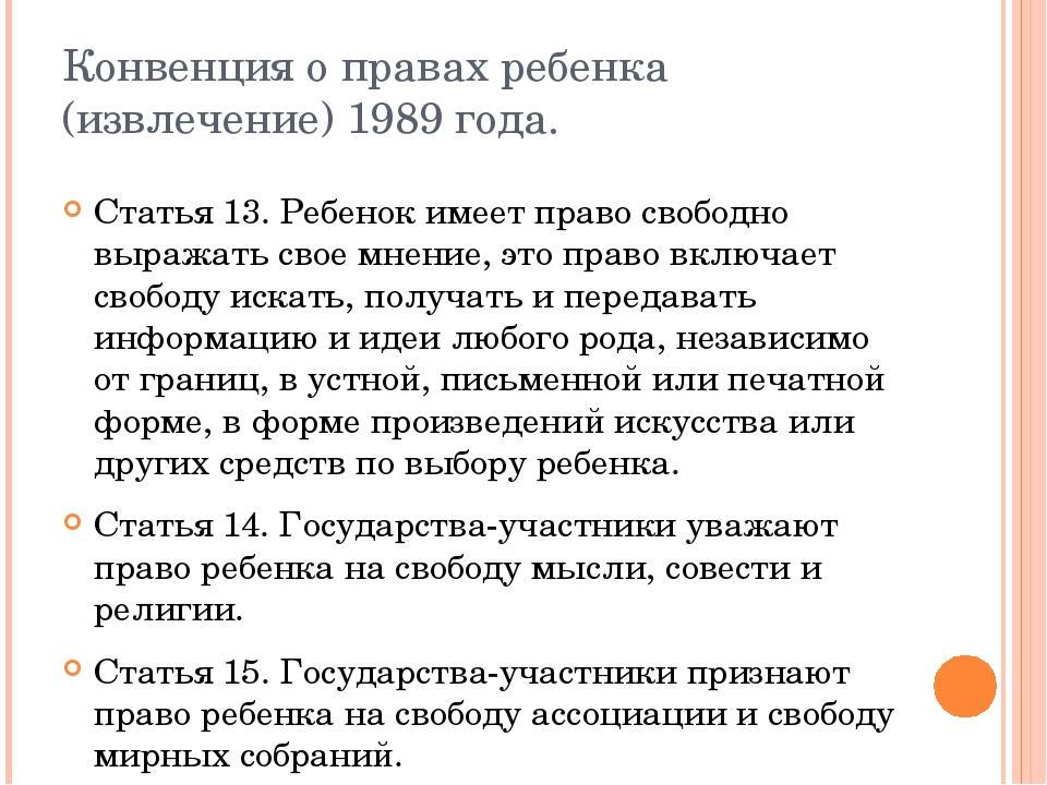 Конвенция о правах ребенка (извлечение) 1989 года. Статья 13. Ребенок имеет п...