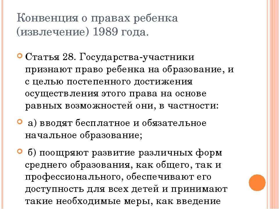 Конвенция о правах ребенка (извлечение) 1989 года. Статья 28. Государства-уча...