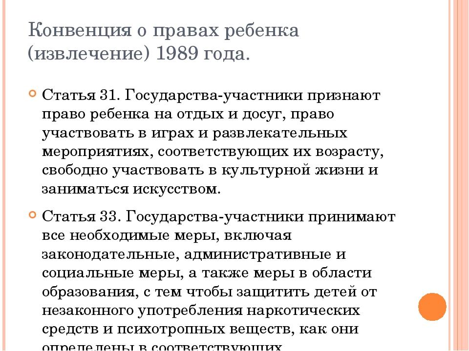 Конвенция о правах ребенка (извлечение) 1989 года. Статья 31. Государства-уча...
