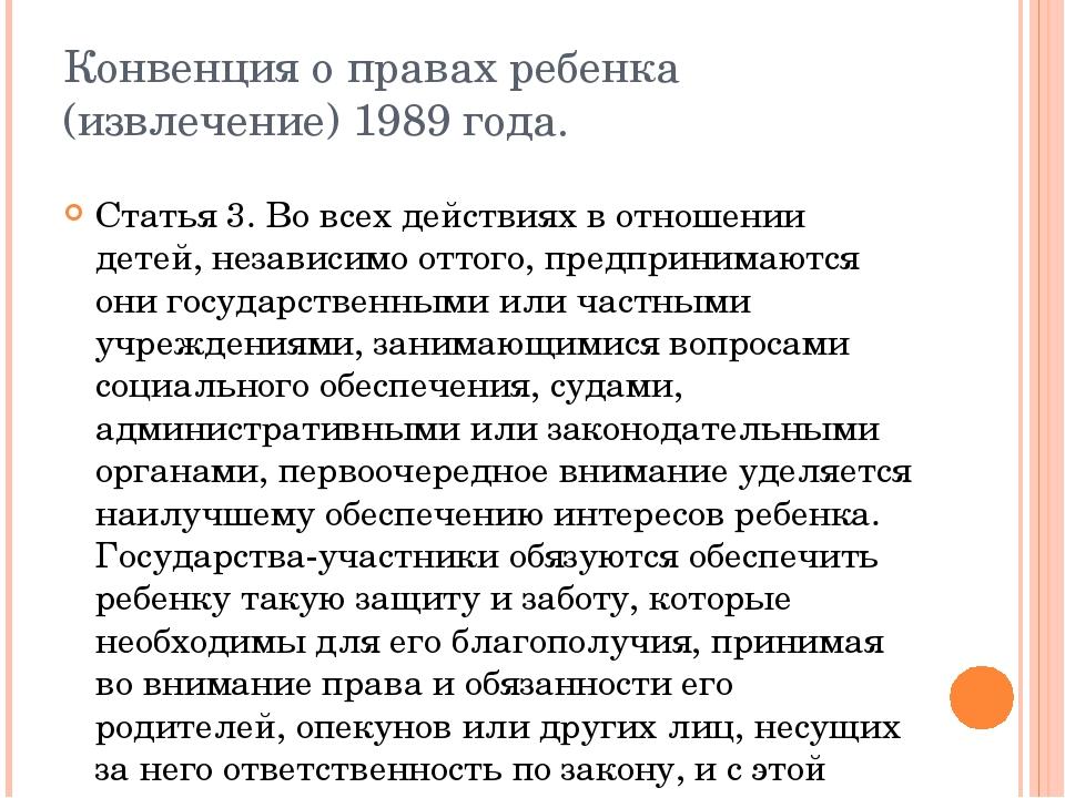 Конвенция о правах ребенка (извлечение) 1989 года. Статья 3. Во всех действия...