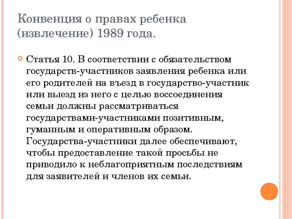 Конвенция о правах ребенка (извлечение) 1989 года. Статья 10. В соответствии...