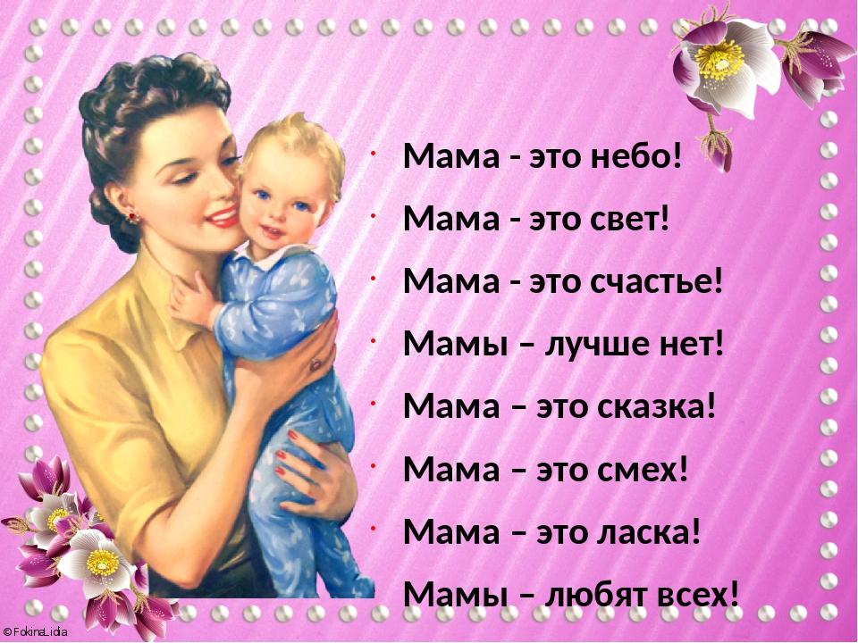 картинки про маму мама желаю тебе