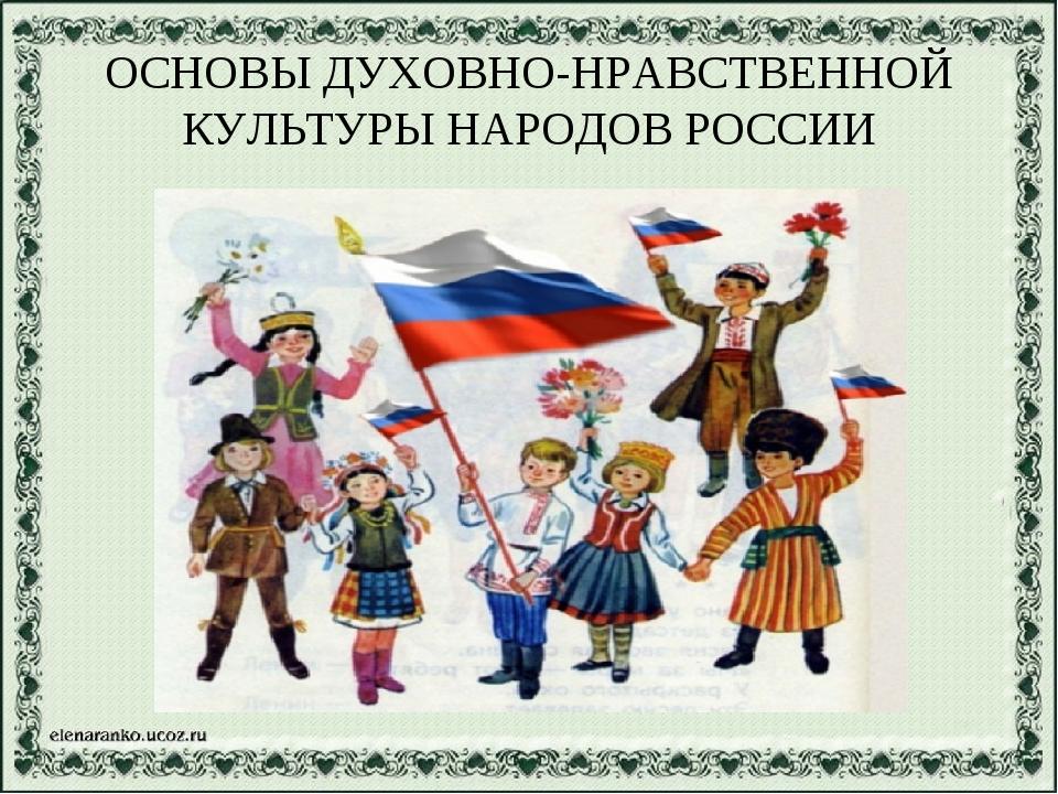 духовная культура россии самая крупная трагедия