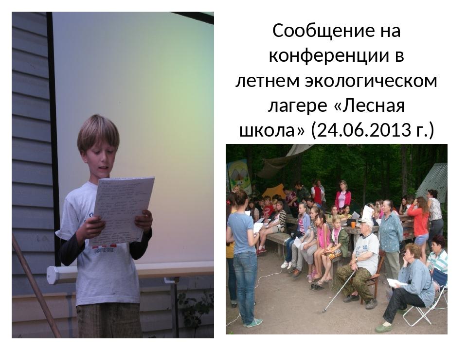Сообщение на конференции в летнем экологическом лагере «Лесная школа» (24.06....