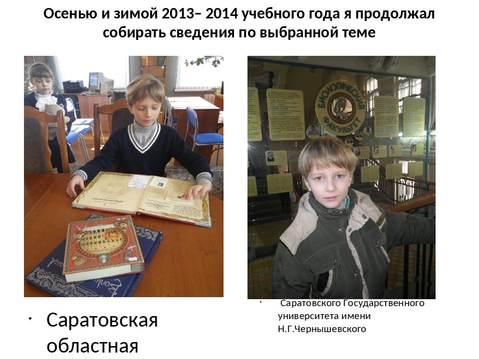 Осенью и зимой 2013– 2014 учебного года я продолжал собирать сведения по выбр...