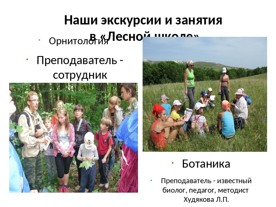 Наши экскурсии и занятия в «Лесной школе» Орнитология Преподаватель - сотрудн...