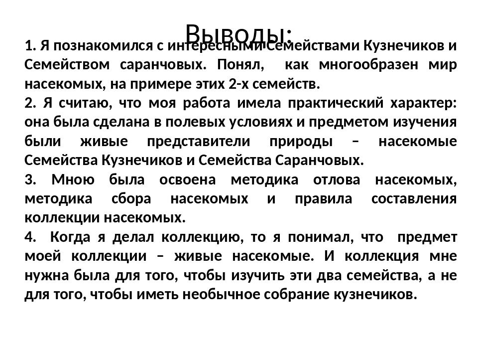 Выводы: 1. Я познакомился с интересными Семействами Кузнечиков и Семейством с...