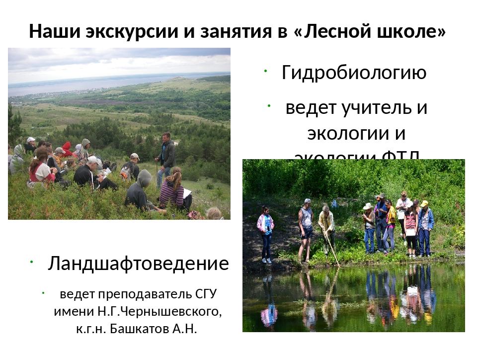 Наши экскурсии и занятия в «Лесной школе» Ландшафтоведение ведет преподавател...