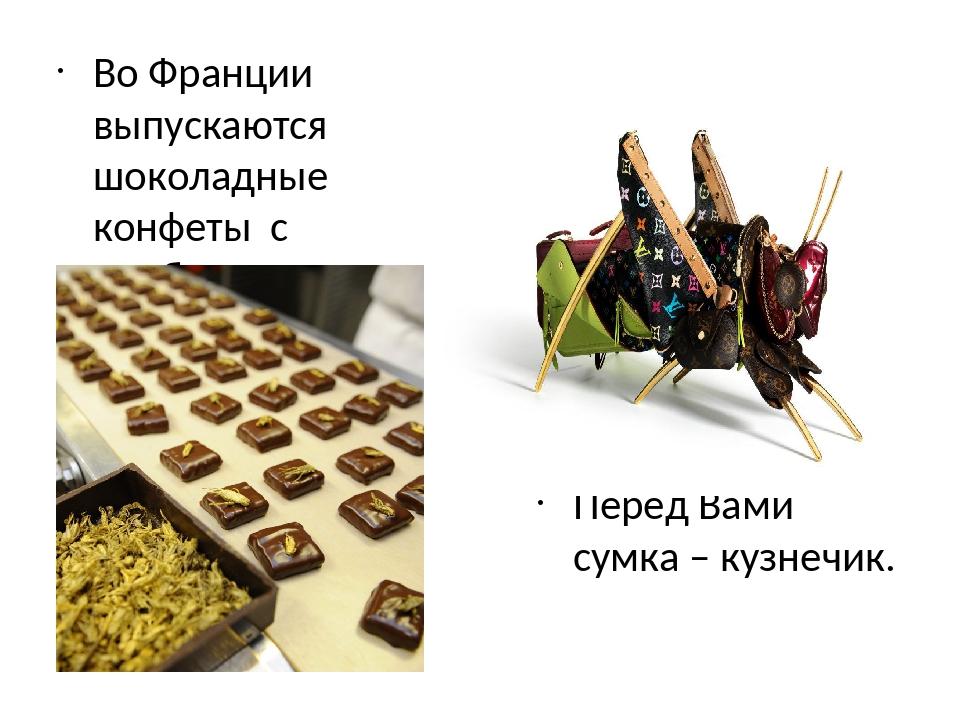 Во Франции выпускаются шоколадные конфеты с необычным украшением – засушенны...
