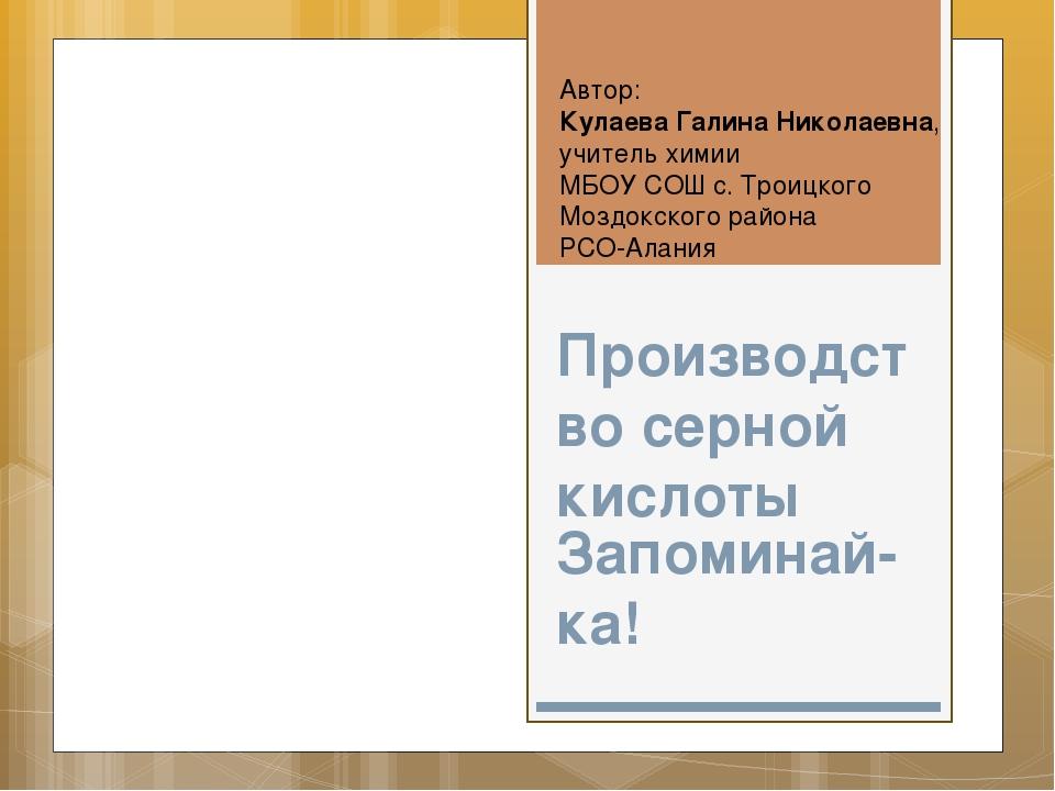 Производство серной кислоты Запоминай-ка! Автор: Кулаева Галина Николаевна, у...