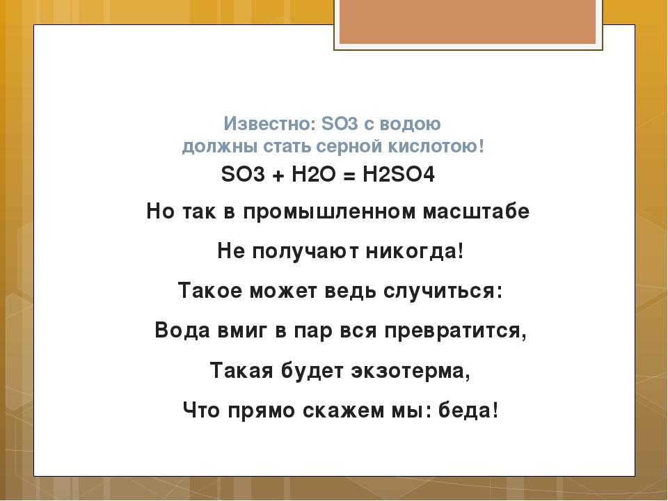 Известно: SO3 с водою должны стать серной кислотою! SO3 + H2O = H2SO4 Но так...