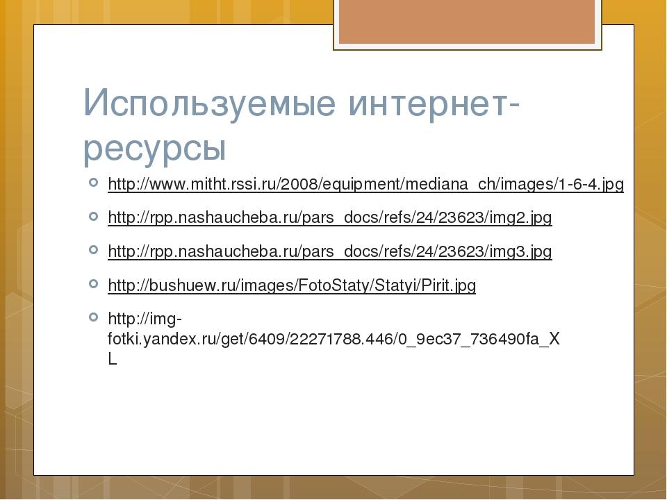 Используемые интернет-ресурсы http://www.mitht.rssi.ru/2008/equipment/mediana...