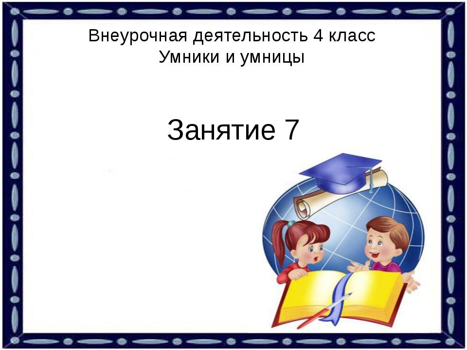 Занятие 7 Внеурочная деятельность 4 класс Умники и умницы