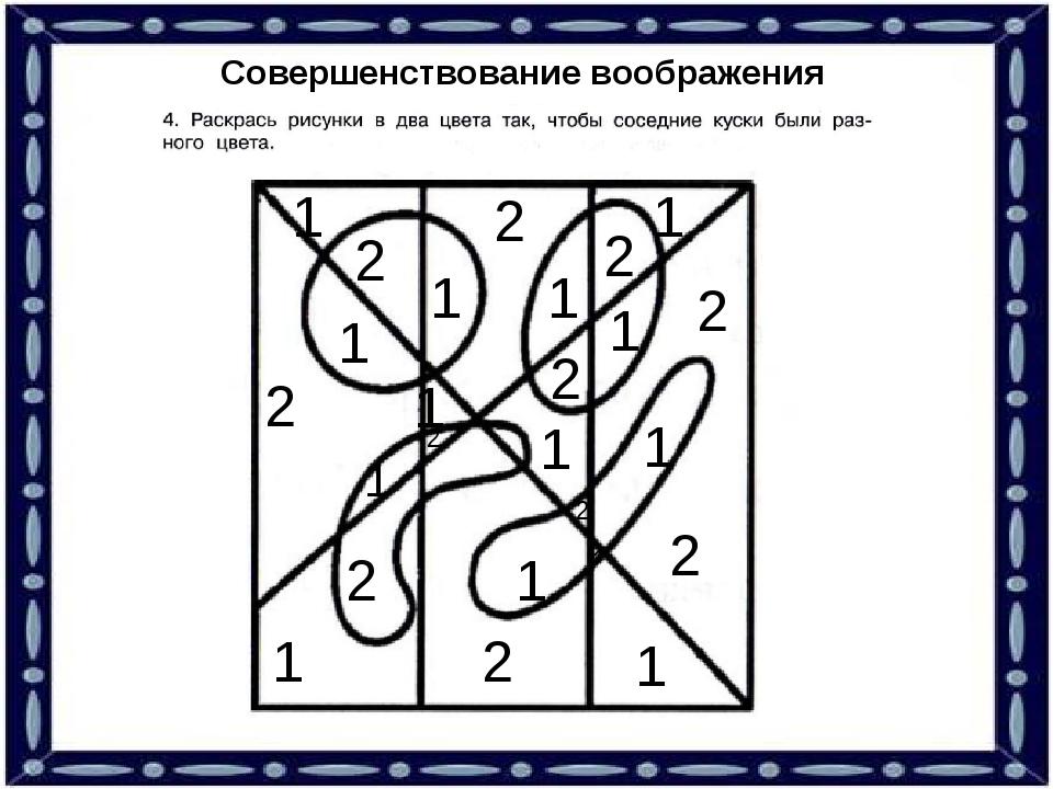 Совершенствование воображения 1 2 2 1 1 1 1 1 2 2 2 2 1 1 1 2 2 2 2 1 1 1 2 2 1