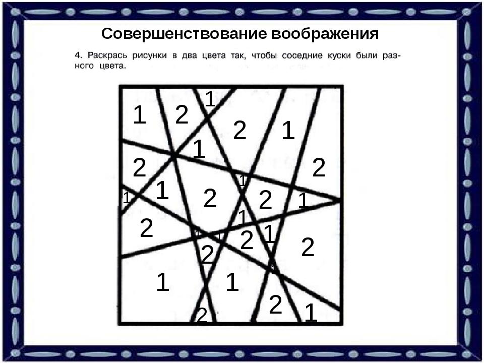 Совершенствование воображения 1 2 2 1 1 1 1 2 2 2 1 1 1 1 1 1 2 2 2 2 2 1 1 1...