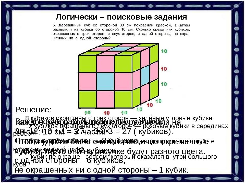 Логически – поисковые задания Каждое ребро большого куба распилили на 30 см :...