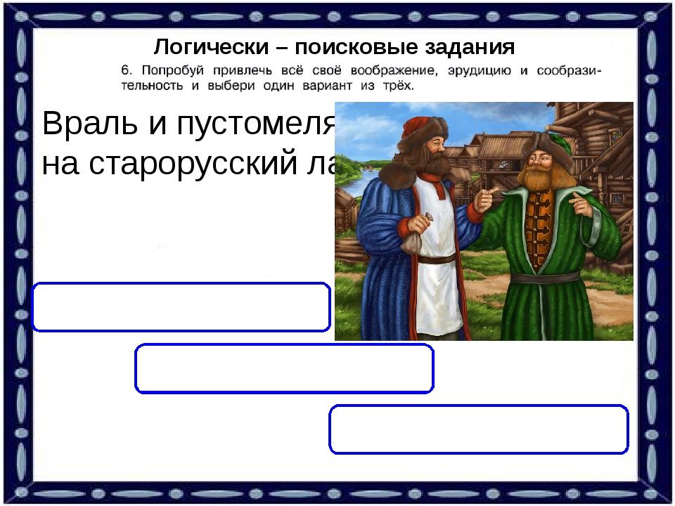 Логически – поисковые задания Враль и пустомеля на старорусский лад: МЮНХГАУЗ...