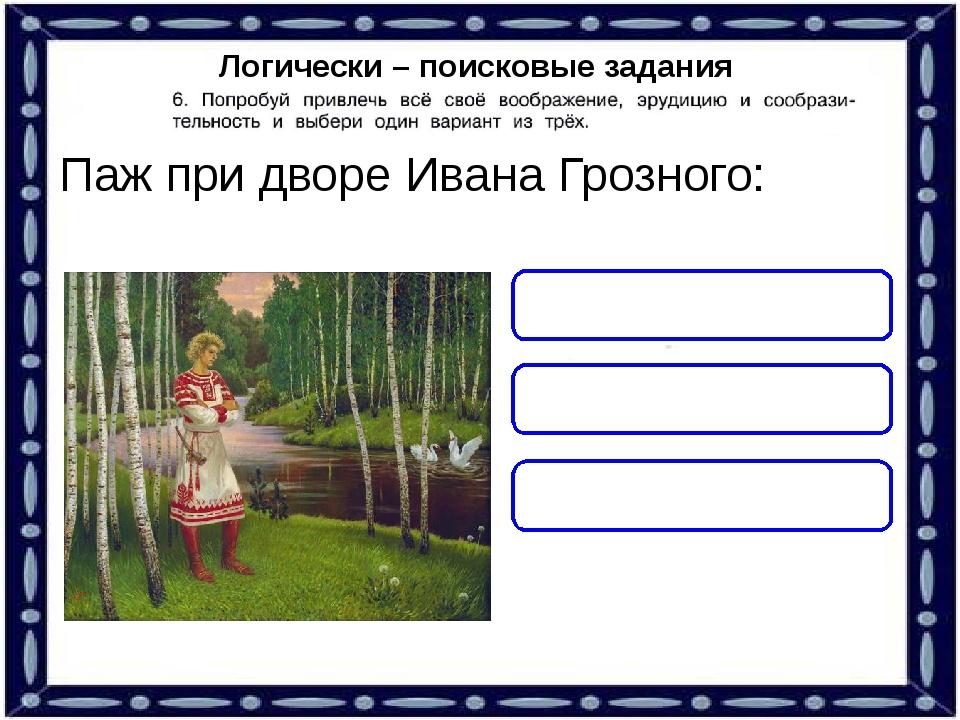 Логически – поисковые задания Паж при дворе Ивана Грозного: ОТРОК ШУТ МАЛЬЧИК