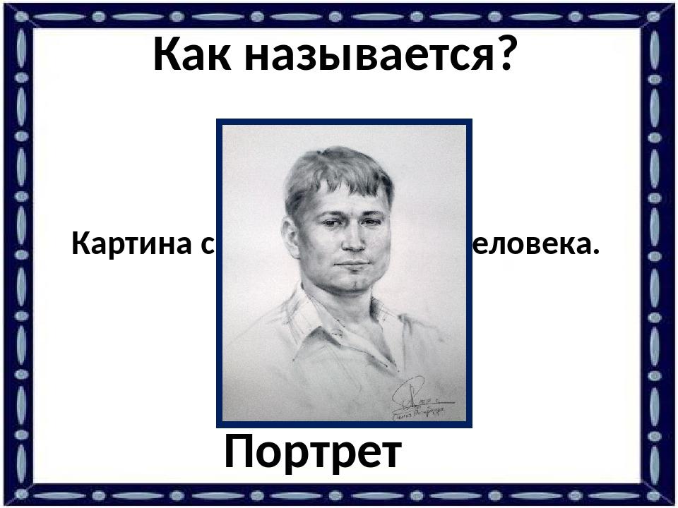 Картина с изображением человека. Портрет Как называется?