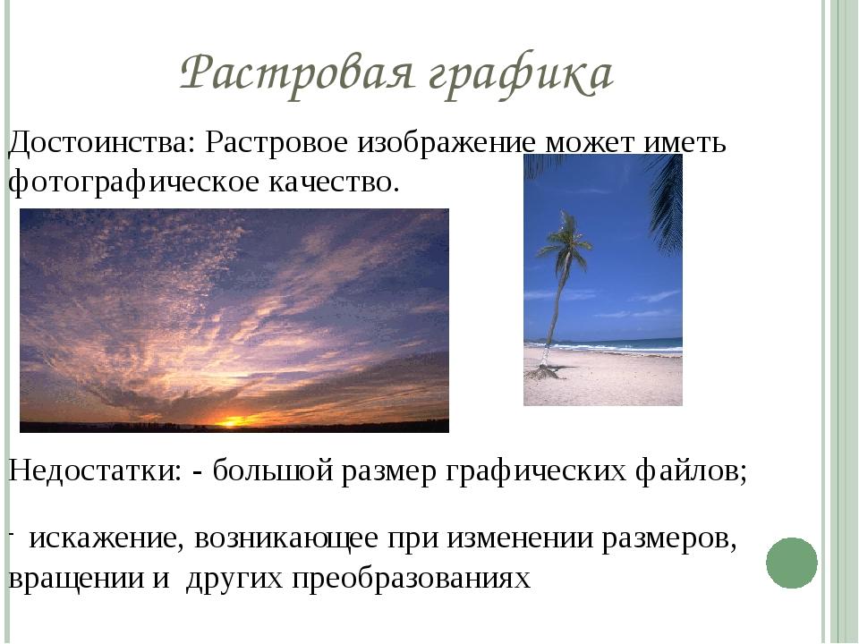Растровая графика Достоинства: Растровое изображение может иметь фотографичес...
