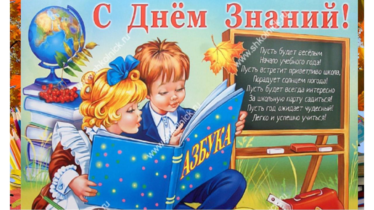 плакат поздравление с 1 сентября распечатать что