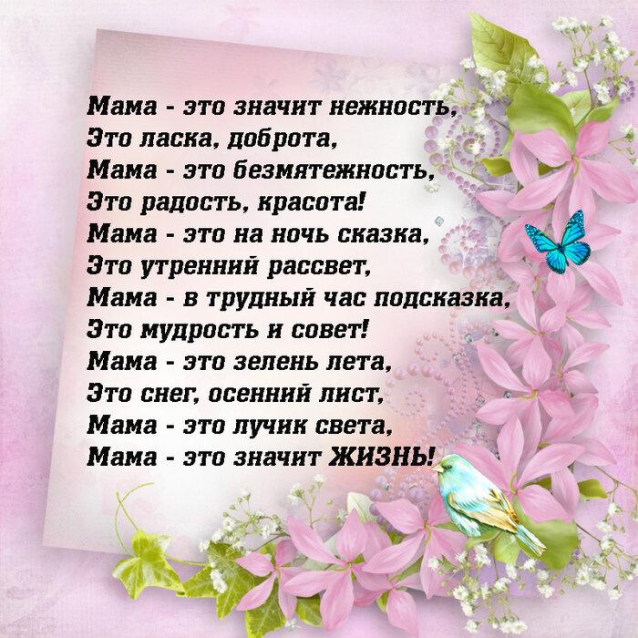 Небольшие стихи на день рождения дочери от мамы