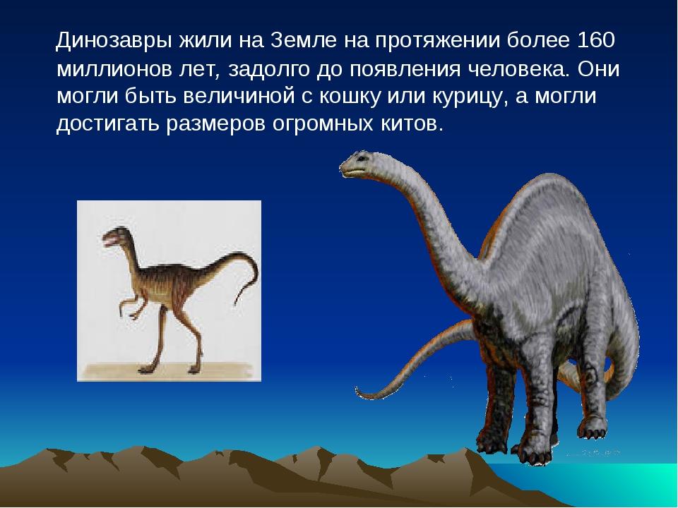 Динозавры жили на Земле на протяжении более 160 миллионов лет, задолго до по...