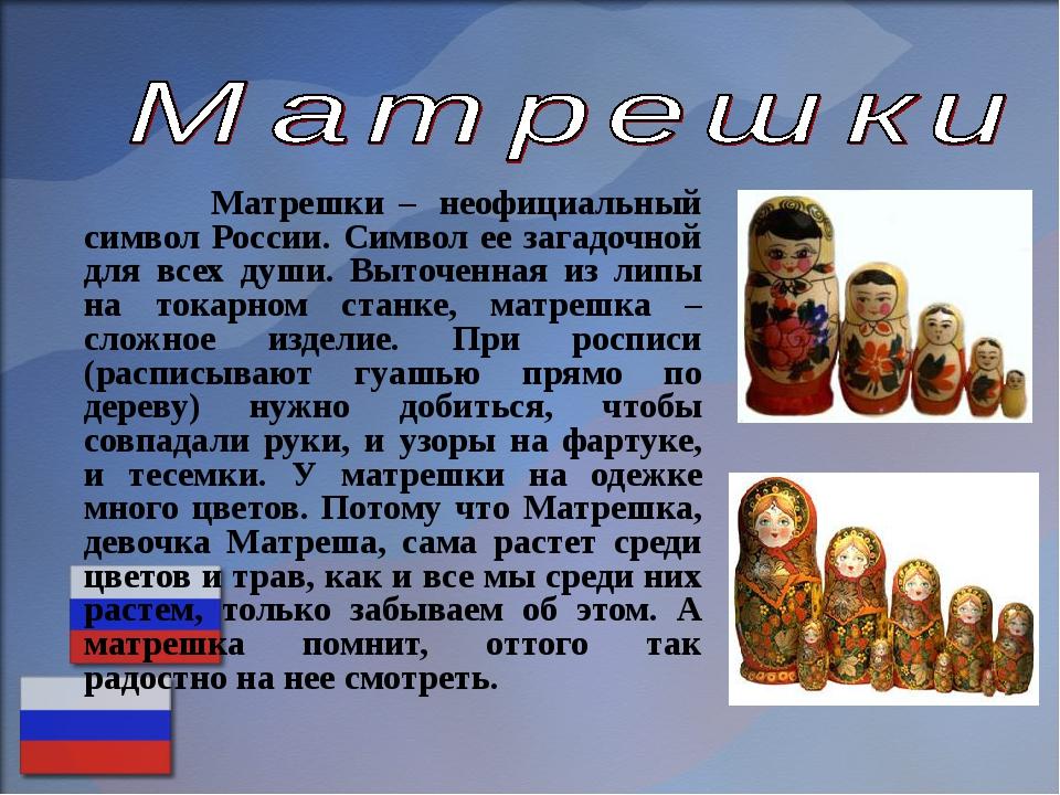 Матрешки – неофициальный символ России. Символ ее загадочной для всех души....