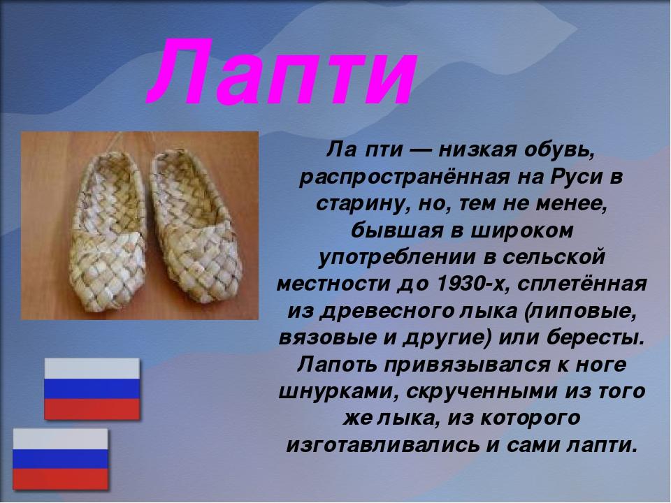 Ла́пти — низкая обувь, распространённая на Руси в старину, но, тем не менее,...