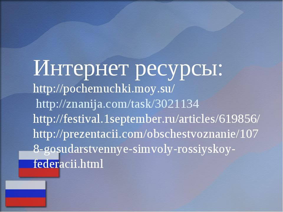 Интернет ресурсы: http://pochemuchki.moy.su/ http://znanija.com/task/3021134...