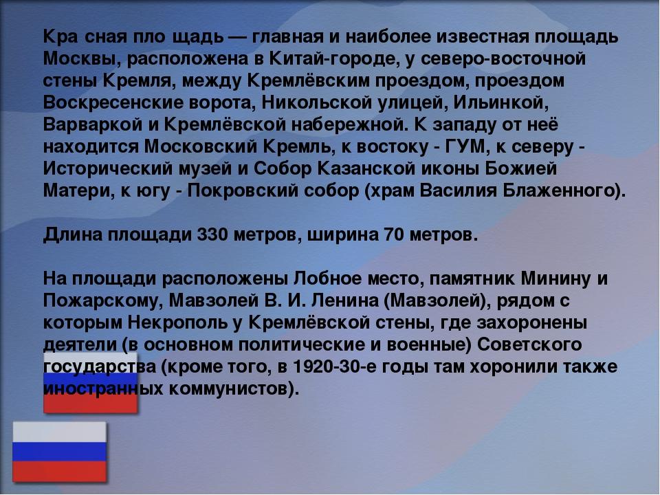 Кра́сная пло́щадь — главная и наиболее известная площадь Москвы, расположена...