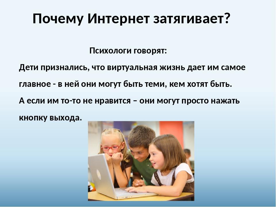 Почему Интернет затягивает? Психологи говорят: Дети признались, что виртуальн...