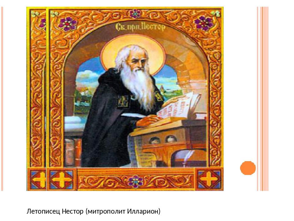 Летописец Нестор (митрополит Илларион)