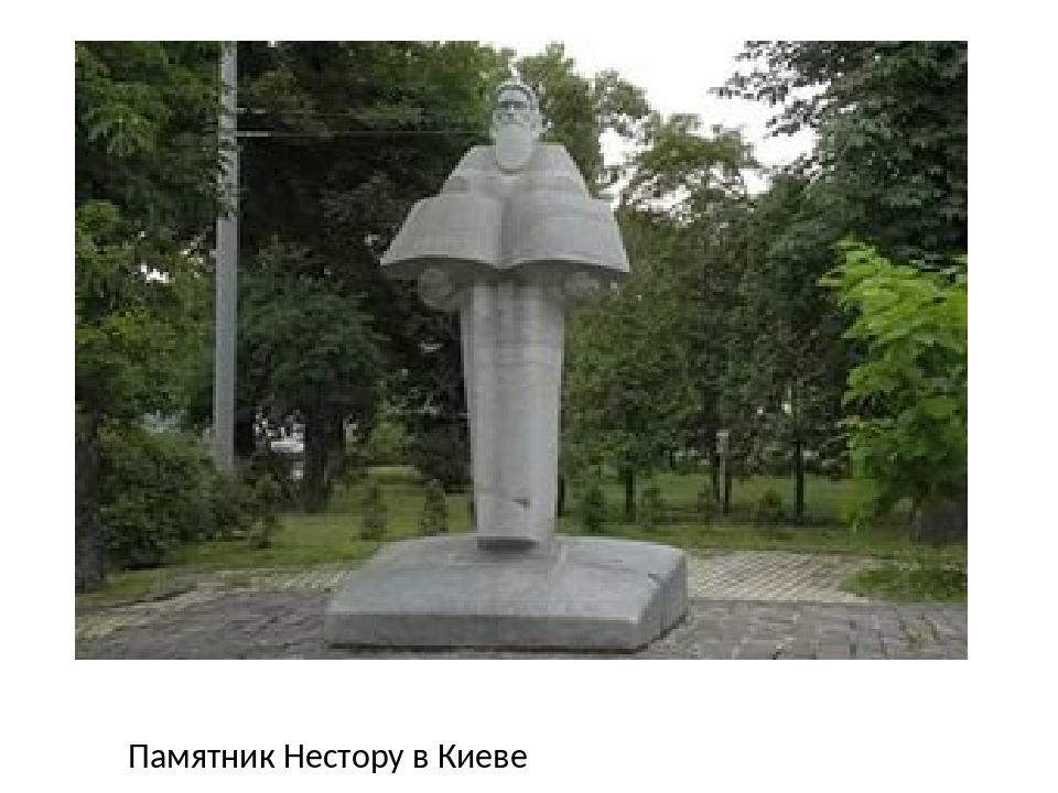 Памятник Нестору в Киеве