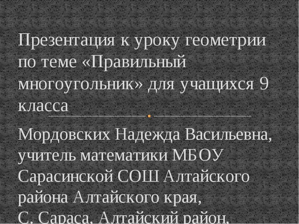Мордовских Надежда Васильевна, учитель математики МБОУ Сарасинской СОШ Алтайс...