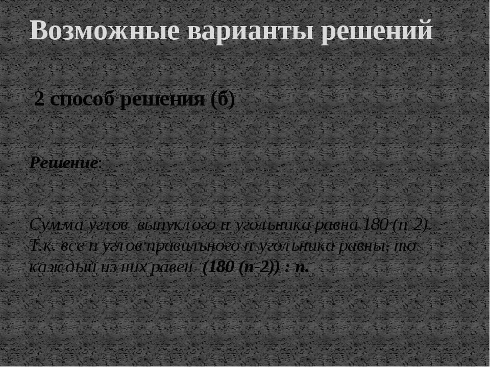 2 способ решения (б) Решение: Сумма углов выпуклого п-угольника равна 180 (п...
