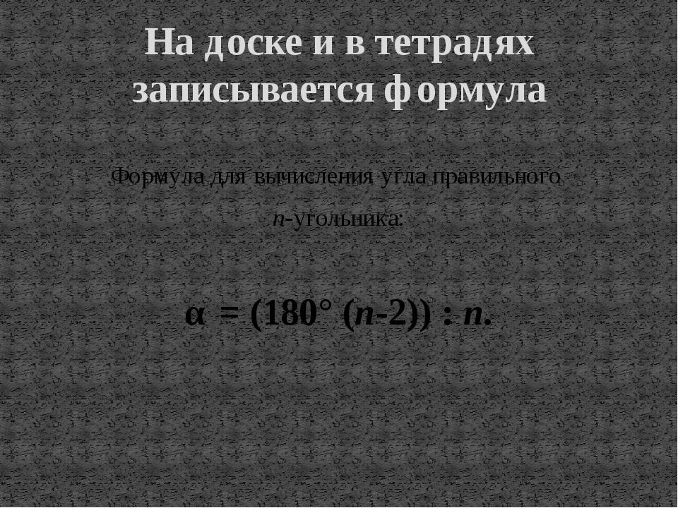 Формула для вычисления угла правильного п-угольника: α = (180° (п-2)) : п. Н...