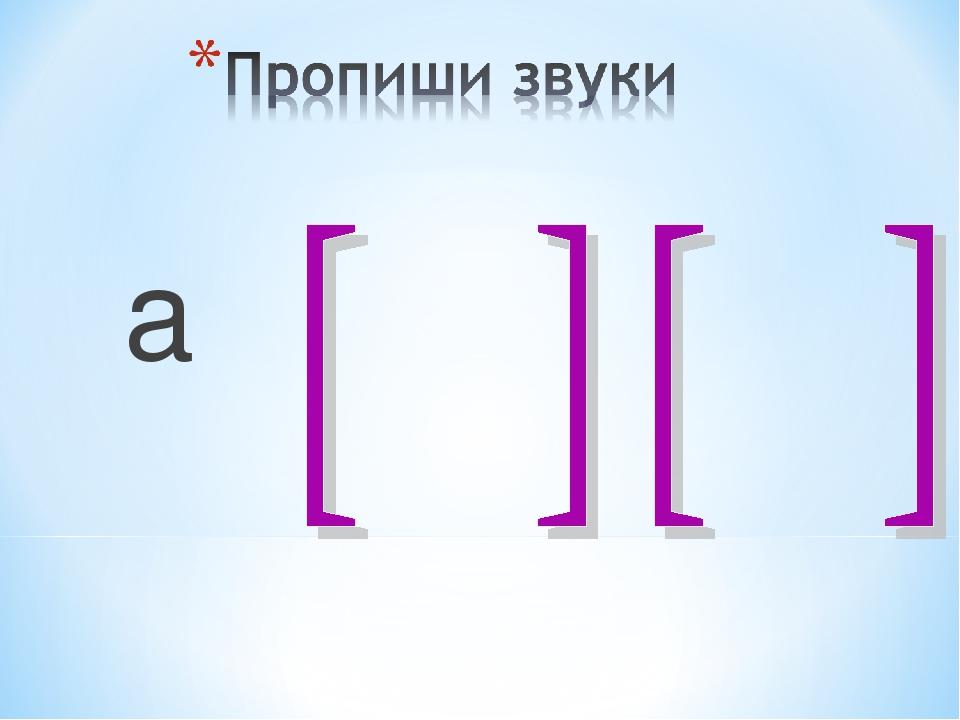 а Λ Λ