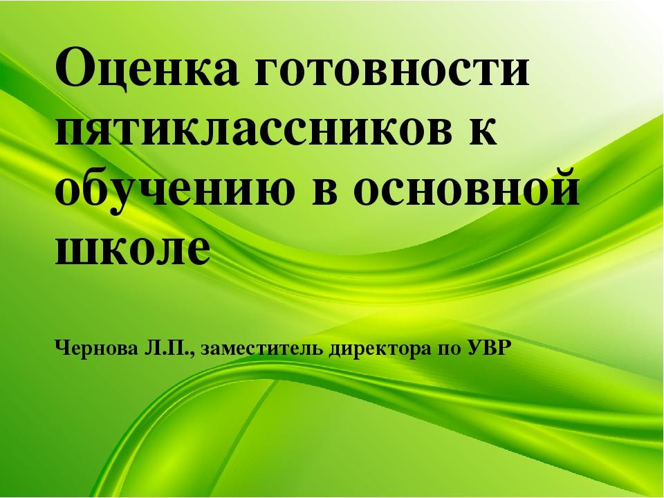 Оценка готовности пятиклассников к обучению в основной школе Чернова Л.П., з...