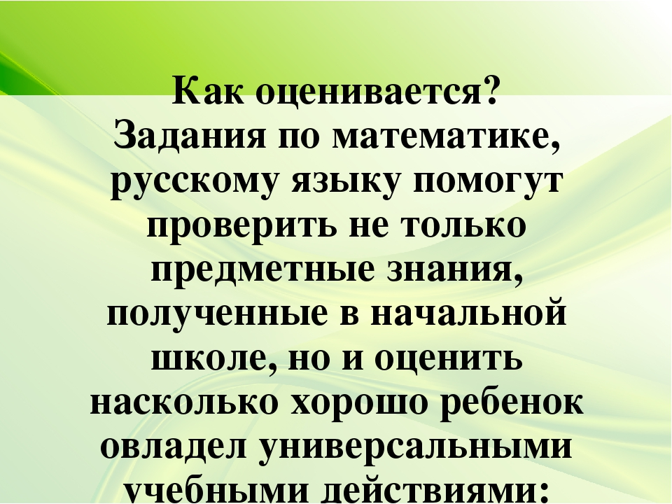 Как оценивается? Задания по математике, русскому языку помогут проверить не...